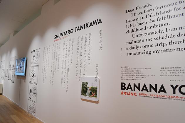 日米の著名人12人がお気に入りの「ピーナッツ」について、コメントや映像、秘蔵アイテムを披露