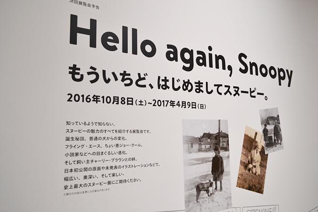 『スヌーピーミュージアム』は半年ごとに新しいテーマの展示物に変更。何度訪れても違う魅力を発見できる