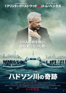 20160924_movie_HUDSONRIVER_03