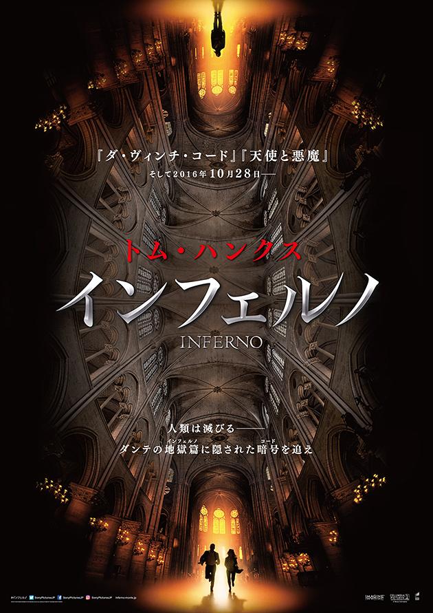 2016年10月28日(金)日米同時公開!インフェルノ