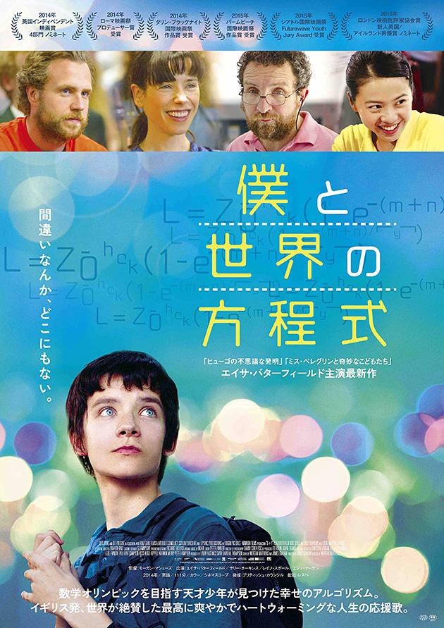 2017年1月28日(土)より、YEBISU GARDEN CINEMAほか公開!「僕と世界の方程式」