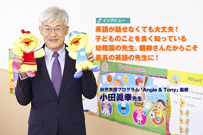 幼稚園の先生、親御さんだからこそ最高の英語の先生に!幼児英語プログラム「Angie & Tony」監修・小田眞幸先生インタビュー!