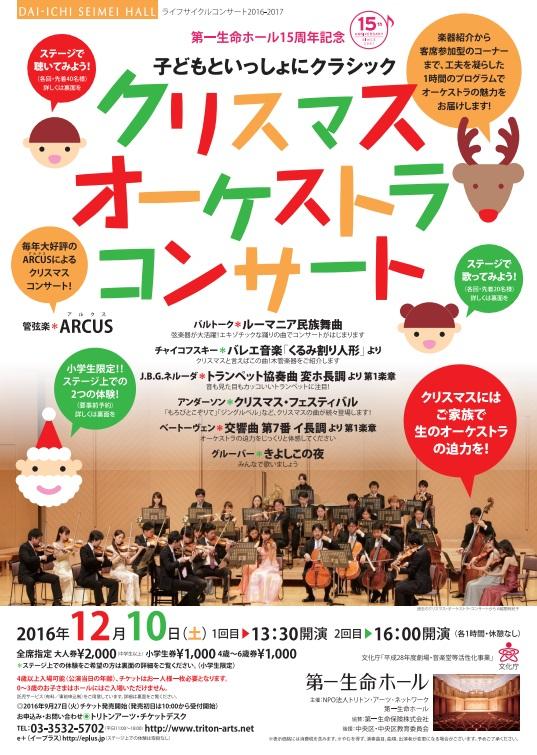 クリスマス・オーケストラ・コンサート 〜子どもといっしょにクラシック〜