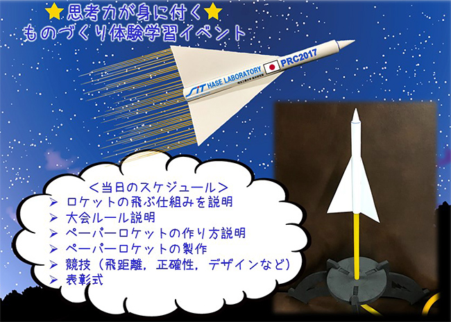 参加小学生募集!ペーパーロケットコンテスト2017