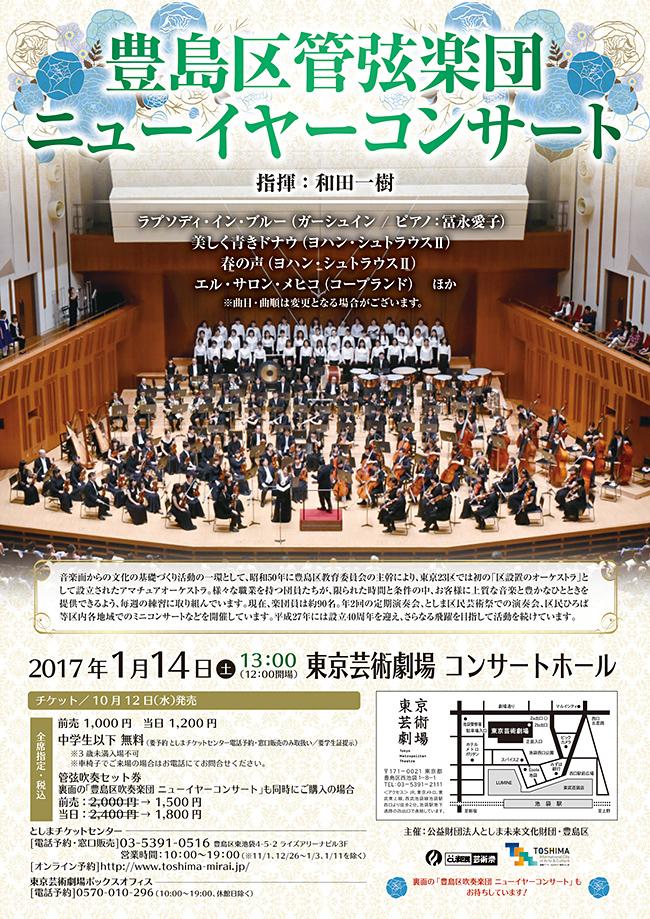 子どもと楽しめる、お正月を彩る数々の名曲を!「豊島区管弦楽団 ニューイヤーコンサート」