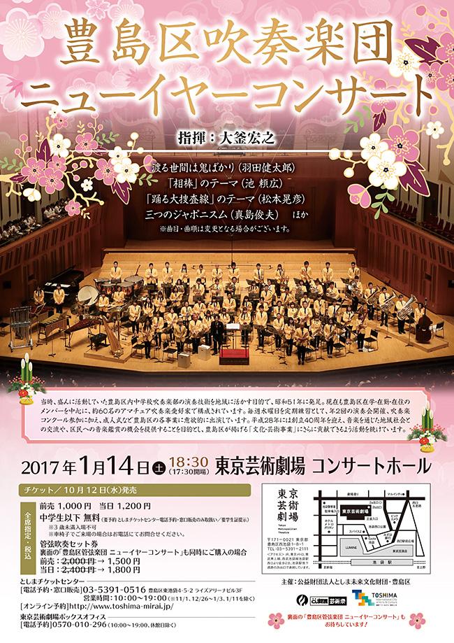 子どもと楽しめる、お正月を彩る名曲を!「豊島区吹奏楽団 ニューイヤーコンサート」