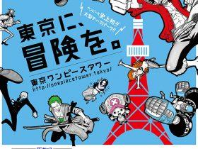 """""""ワンピース"""" 史上初の大型テーマパーク! 東京ワンピースタワー"""
