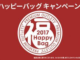 20170101_present_premiumoutlets_01