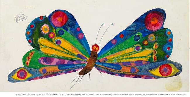 世界中の子どもたちを魅了する絵本作家エリック・カールの展覧会「エリック・カール展 The Art of Eric Carle」が2017年4月22にから世田谷美術館で開催!