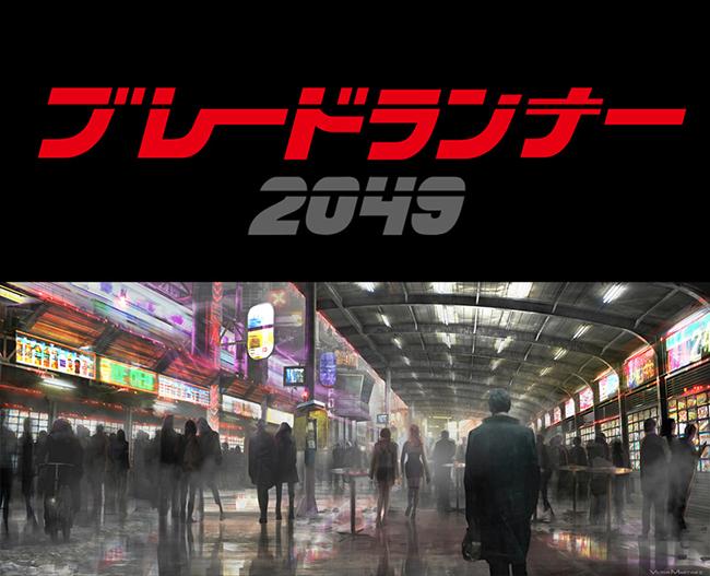 舞台は2019年から2049年へ「ブレードランナー 2049」