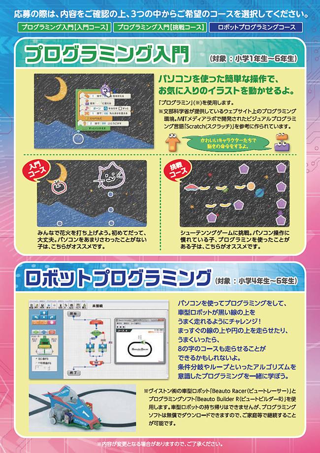 NTTデータのプログラミング入門「春のこどもIT体験」参加小学生募集!