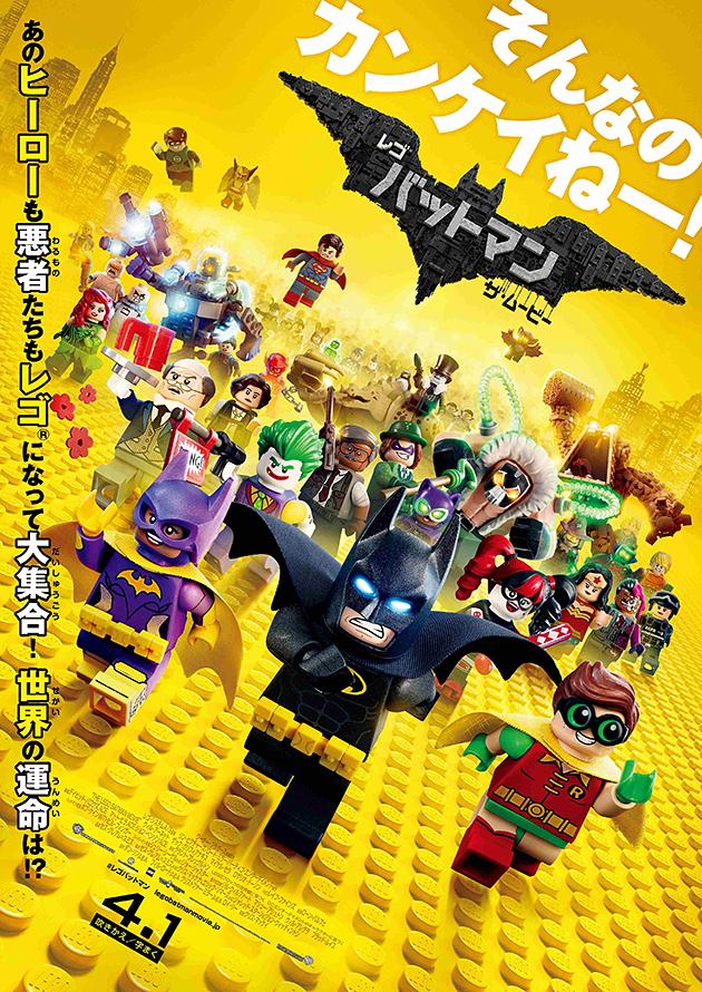 2017年4月1日(土)全国公開!子ども、親子におすすめ映画「レゴ®バットマン ザ・ムービー」(日本語吹替版/2D)の感想・映画レビュー