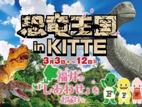 20170303_event_KITTE_dinosaur_01