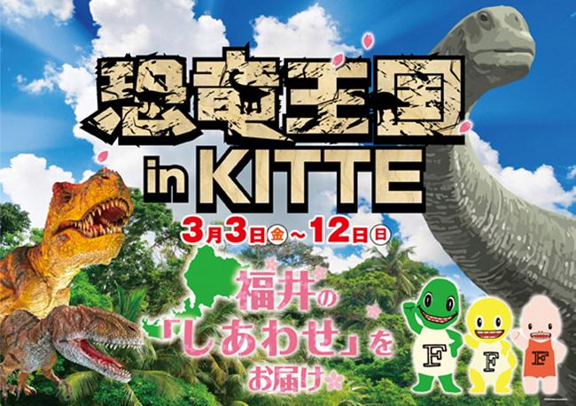子供と楽しめる恐竜イベント「恐竜王国 in KITTE 〜福井の「しあわせ」をお届け〜」