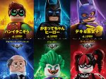 20170320_report_LEGO_BATMAN_movie_01