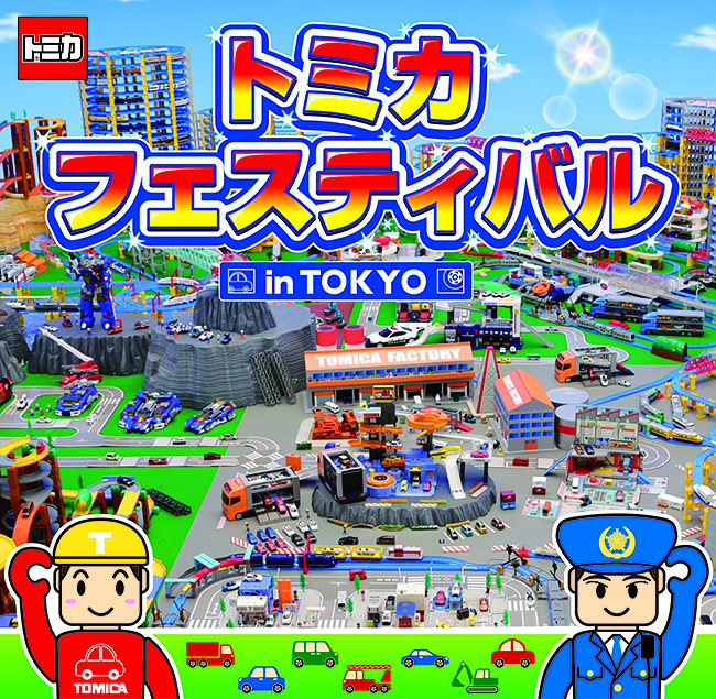 子供たちが大好きなトミカで楽しんじゃおう!トミカフェスティバル in TOKYO