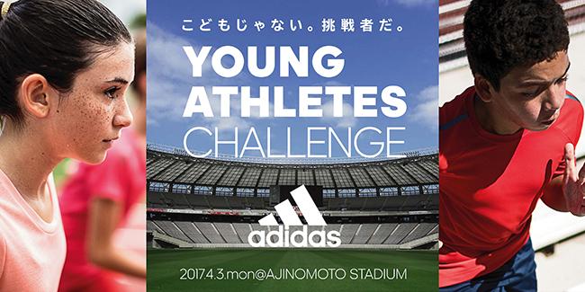 子供たちの参加者募集! 中村俊輔選手らのトークショーと全5種類のスポーツにチャレンジ!アディダス「YOUNG ATHLETES CHALLENGE 〜集まれ、挑戦者たち。〜」
