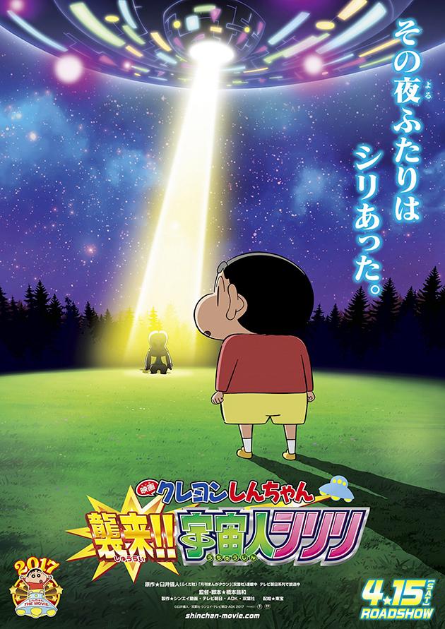 2017年4月15日(土)ロードショー!映画 クレヨンしんちゃん 襲来!! 宇宙人シリリ
