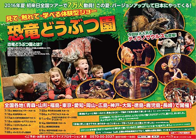 子供が大好き恐竜体験ショー! 2017年7月15日(土)練馬で開催! 体験型ショー「恐竜どうぶつ園 〜ティラノサウルスがやってくる!〜」