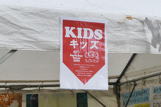 たくさんのワークショップに子供たちも大喜び!「アースデイ東京2016」が開催!