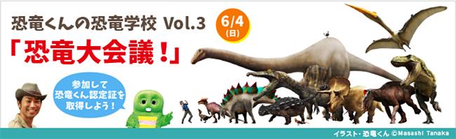 子供たちの参加募集! 恐竜くんとガチャピンの「すごい恐竜学校 3」恐竜くんの恐竜学校Vol.3 恐竜大会議!