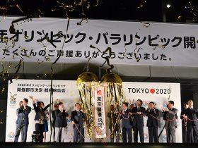 20130910_report_Tokyo2020_ceremony_01