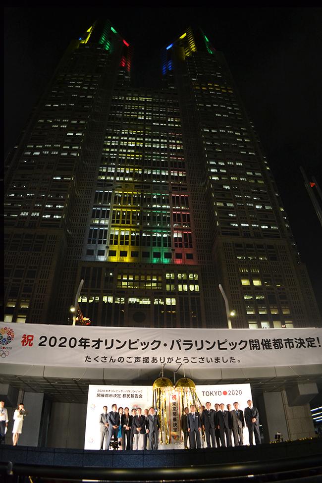 東京都庁都民広場で6,000人が大歓迎! 東京2020オリンピック・パラリンピック東京開催決定祝勝セレモニー!