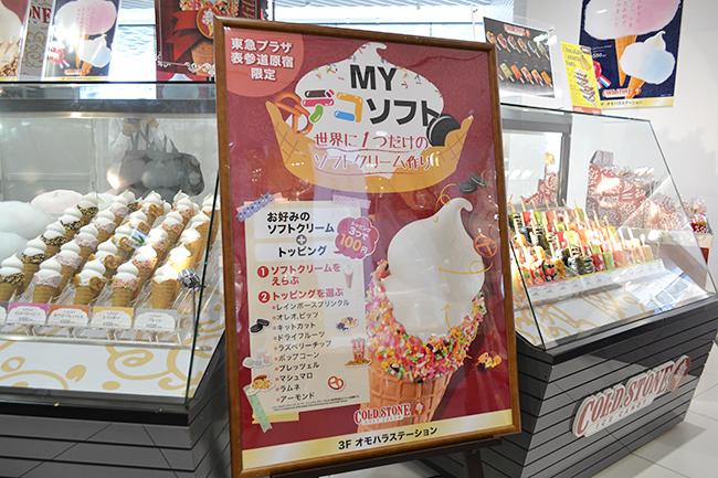 子供も大喜び! オリジナルソフトクリームをつくるコールド・ストーン・クリーマリー「ソフトクリームのトッピング体験」