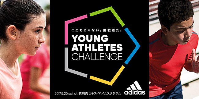 子供たちの参加者募集中!アディダス「YOUNG ATHLETES CHALLENGE in 北海道 〜集まれ、挑戦者たち。〜」