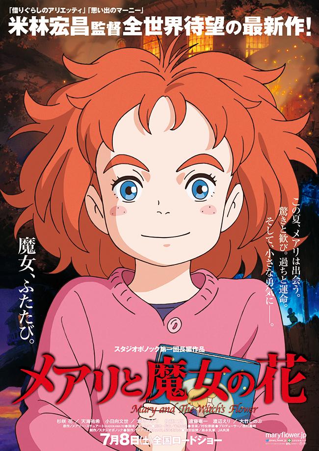 スタジオジブリ退社後、米林宏昌監督作品第一作、人間・メアリのまったく新しい魔女映画「メアリと魔女の花」