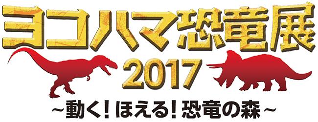 子どもたちが大好きな恐竜イベント!「ヨコハマ恐竜展2017 〜動く!ほえる!恐竜の森〜」ご招待券プレゼント!