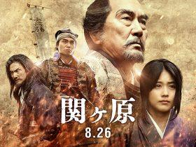 20170826_movie_sekigahara_00