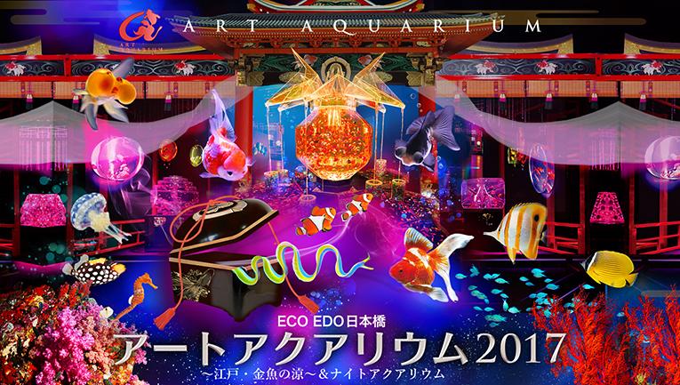 龍宮城のような幻想的な空間が日本橋に登場!アートアクアリウム2017 〜江戸・金魚の涼〜 & ナイトアクアリウム