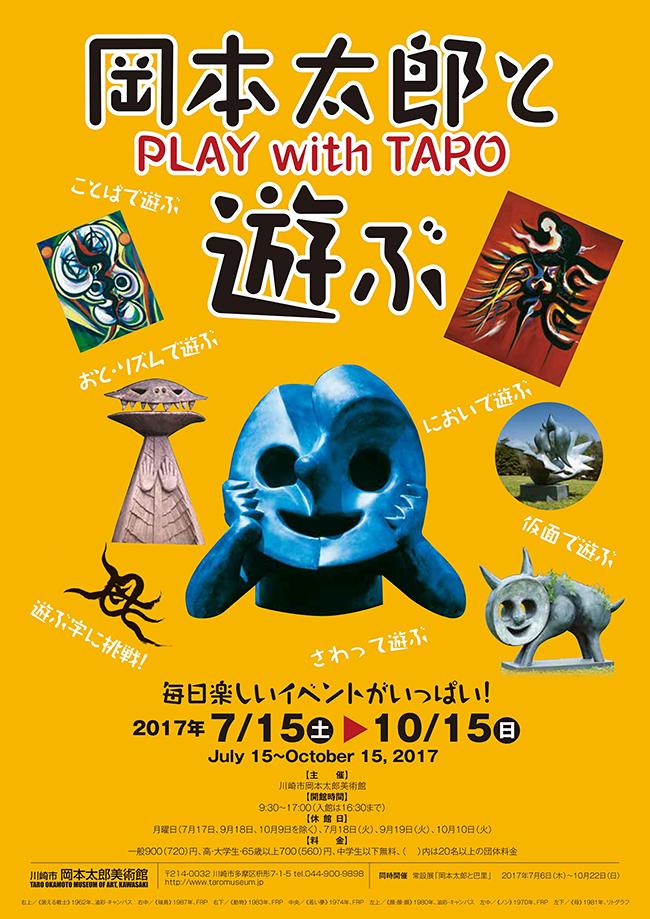 子供たちが五感をつかって太郎作品を鑑賞!「岡本太郎と遊ぶ」展 PLAY with TARO