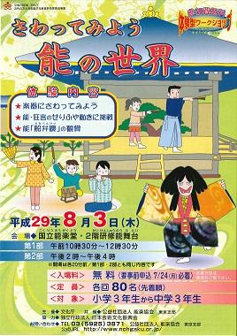 子供たちが日本の伝統芸能「能」に挑戦!参加者募集中! さわってみよう能の世界
