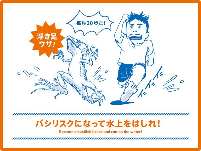 """子供がほかの生きものに """"なれる"""" を体験!2017年11月29日(水)から2018年4月8日(日)まで日本科学未来館で企画展「MOVE 生きものになれる展 ー動く図鑑の世界にとびこもう!ー」が開催!"""