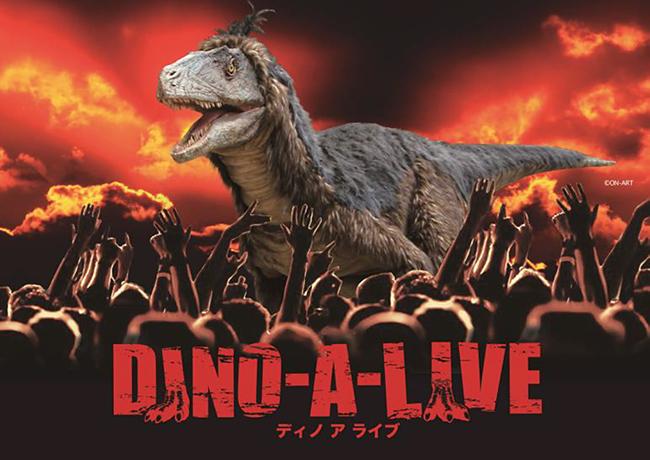 """子供がほかの生きものに """"なれる"""" を体験!2017年11月29日(水)から2018年4月8日(日)まで日本科学未来館で企画展「MOVE 生きものになれる展 ー動く図鑑の世界にとびこもう!ー」が開催!『DINO-A-LIVE』の恐竜『ラプトル』現る!"""
