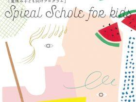 schole_minato_summer_flyer_fix_ol_170705