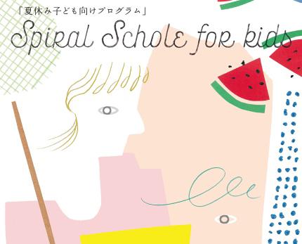 2017年7月28日(金)・29日(土)に南青山の「スパイラル」で開催!Spiral Schole for Kids 夏休み子ども向けプログラム