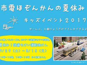 20170725_t_event_shiden_yokohama_00
