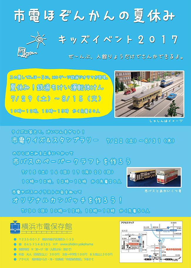 夏休みに鉄道好きな子供たち集まれ!横浜市電保存館で鉄道ジオラマ、模型運転体験など!市電ほぞんかんの夏休み キッズイベント2017