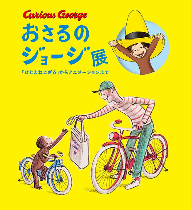 子供たちに大人気の絵本「ひとまねこざる」のジョージの展覧会おさるのジョージ展 「ひとまねこざる」からアニメーションまでが開催!招待券プレゼント!