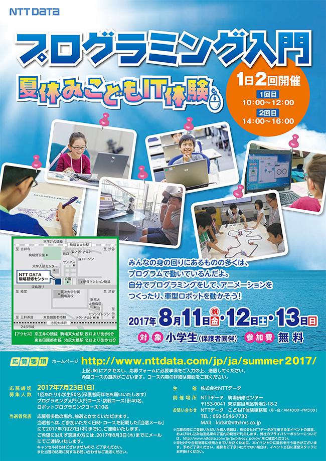 子供たちに大人気!NTTデータのプログラミング入門「夏休みこどもIT体験」