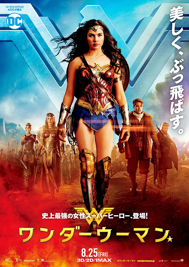WW_main_poster_0606fix