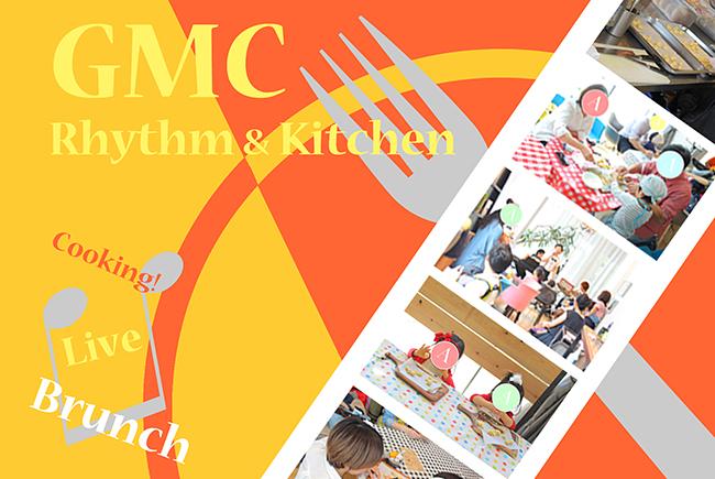 2017年8月27日(日)開催!クッキング体験 + ミニライブ + ブランチ「GMC Rhythm & Kitchen Vol.9」