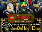 NINJAGO-MOVIE-A2Poster