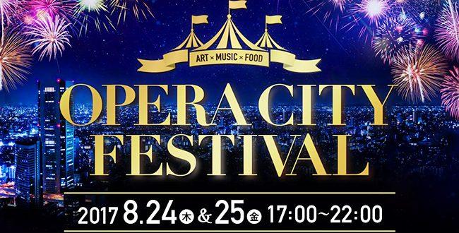 20170824_event_operacity_01