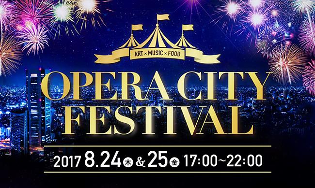縁日、ライブ、パフォーマンス、夏休みの2017年8月24日(木)・25日(金)に東京オペラシティで子供も喜ぶアーティスティックなお祭り「東京オペラシティフェスティバル2017」が開催!