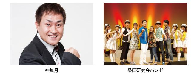 縁日、ライブ、パフォーマンス、夏休みの2017年8月24日(木)・25日(金)に東京オペラシティで子供も喜ぶアーティスティックなお祭り「東京オペラシティフェスティバル2017」が開催!神無月さんが出演!