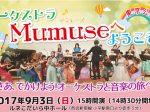 20170903_t_event_mumuse_00